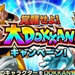 Dai-Dokkan-Battle
