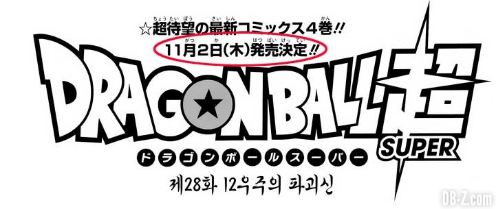 Date de Sortie du Tome 4 de Dragon Ball Super au Japon