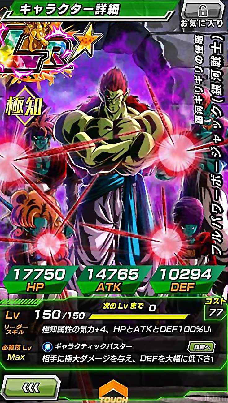 Dbz dokkan battle