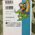Cover Manga Yamcha arrière