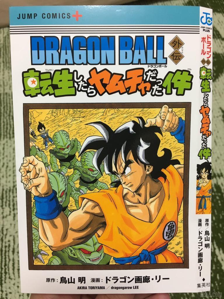 Cover Manga Yamcha avant