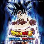 Cover CD Single de Limit Break x Survivor (Opening 2 de Dragon Ball Super)