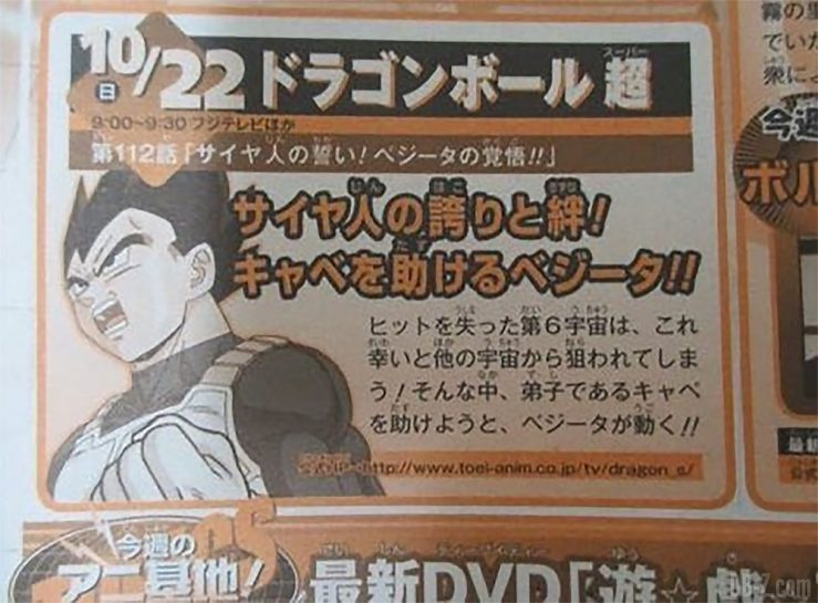 Dragon Ball Super Episode 112 Preview