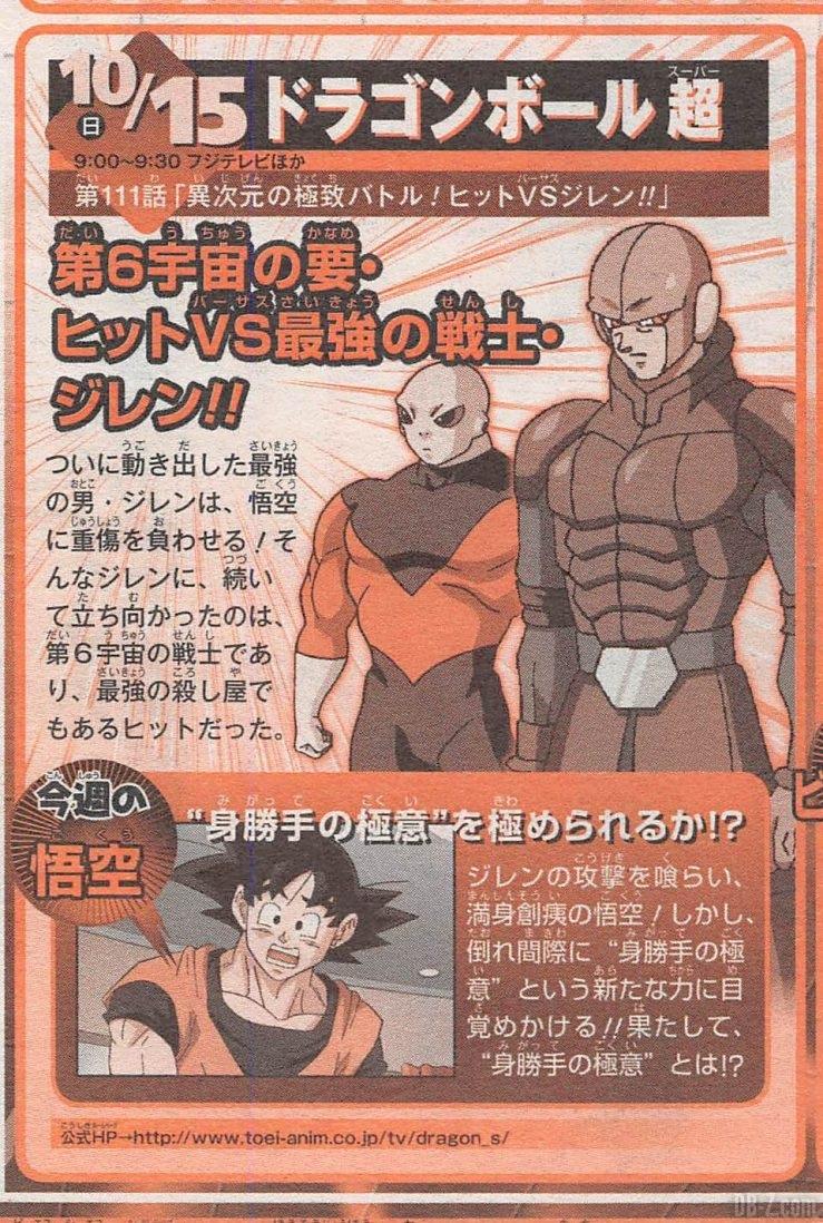 Episode 111 Dragon Ball Super Preview
