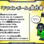 Message-Akira-Toriyama-7-ans-Dragon-Ball-Heroes