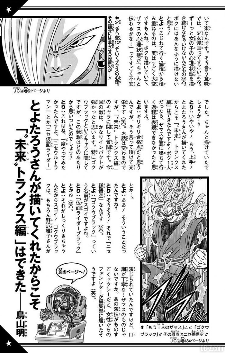 interview toyotaro toriyama dbs vol 4 2