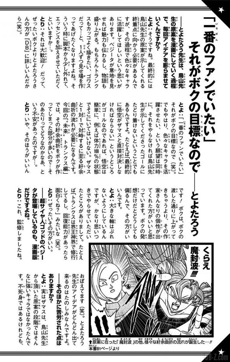 interview toyotaro toriyama dbs vol 4 3