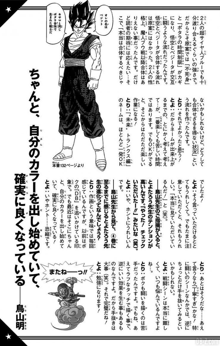 interview toyotaro toriyama dbs vol 4 4