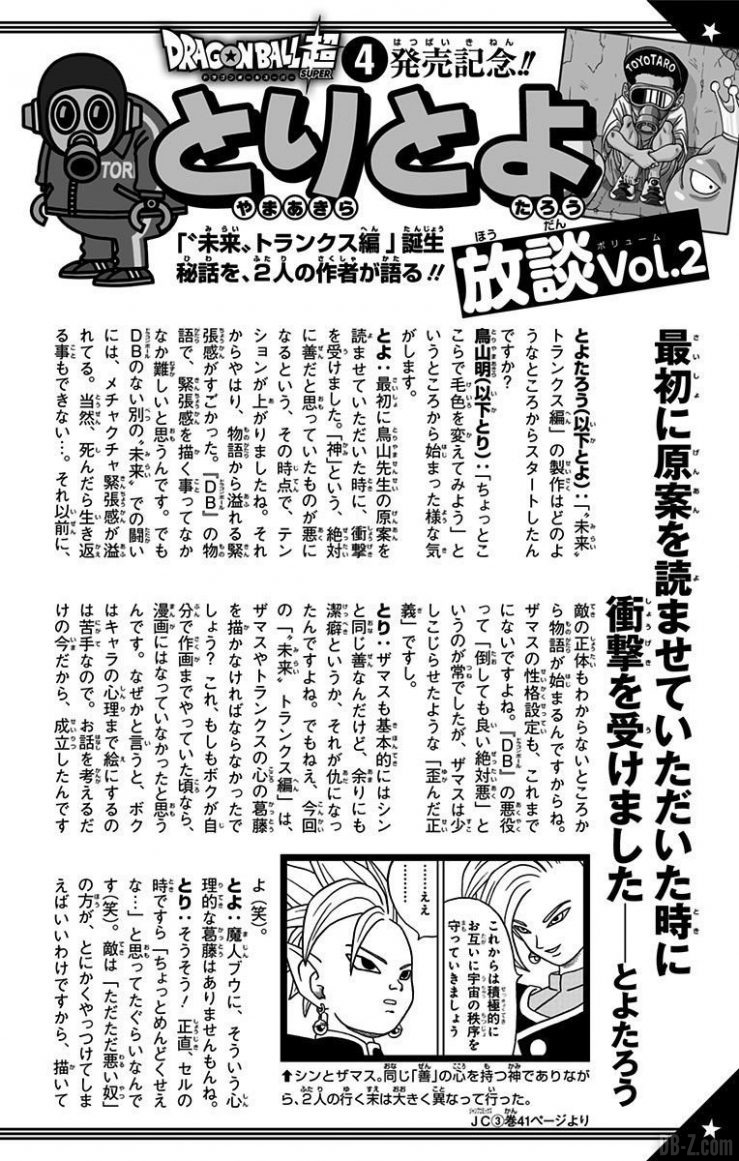 interview toyotaro toriyama dbs vol 4