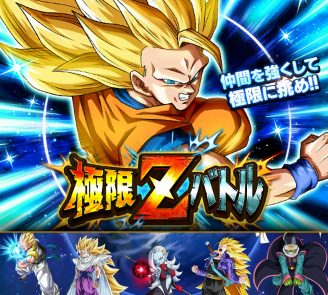 Dokkan-Battle-Extreme-Z-Battle