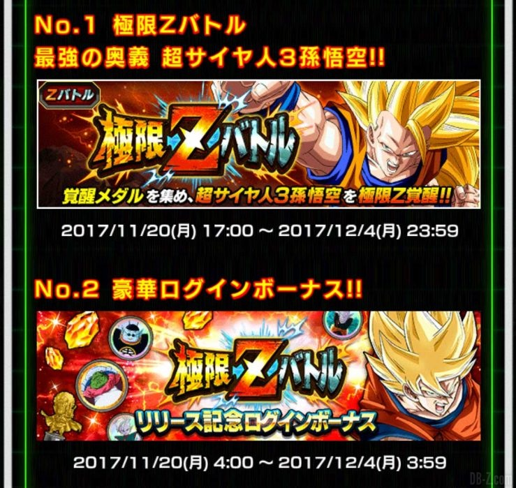 Dokkan-Battle-JAP-Event-Extreme-Z-Battle-1-2