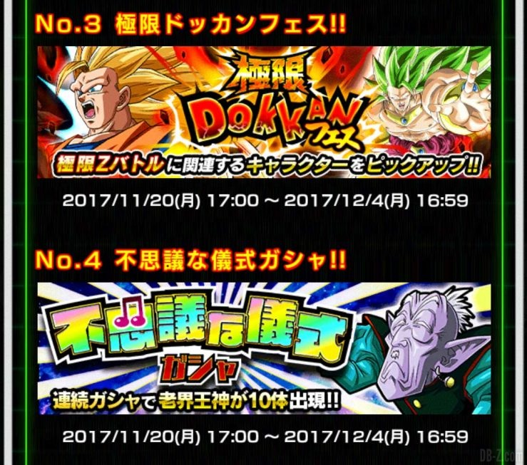 Dokkan-Battle-JAP-Event-Extreme-Z-Battle-3-4