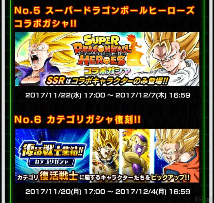 Dokkan-Battle-JAP-Event-Extreme-Z-Battle-5-6