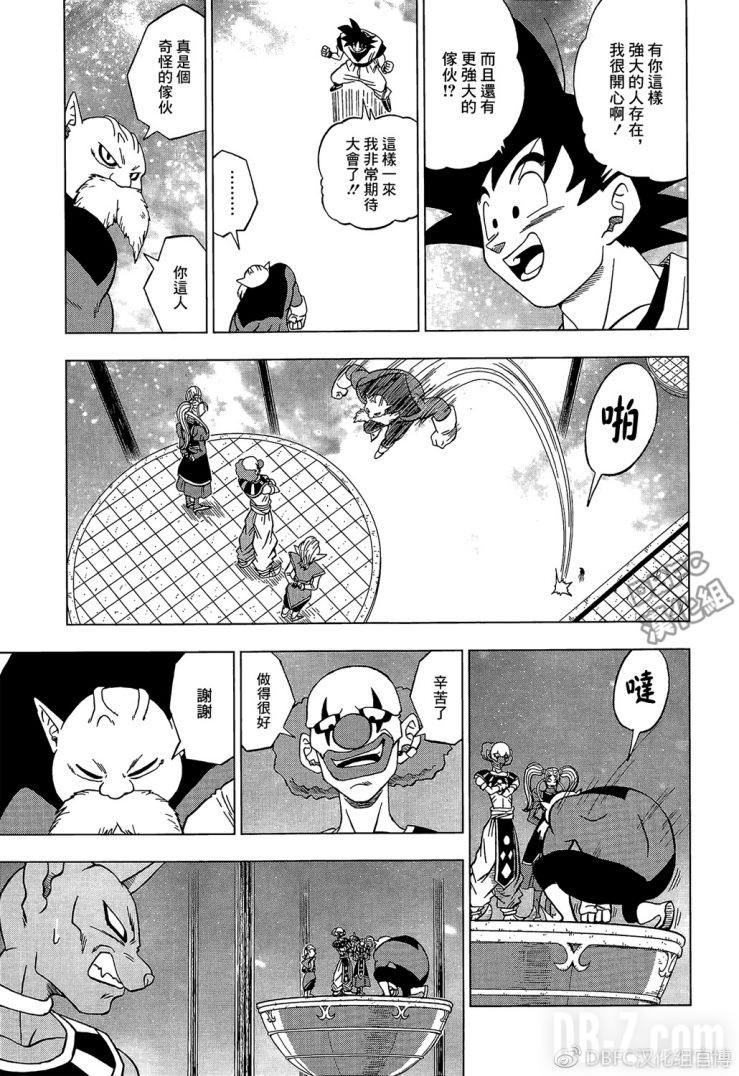 Dragon Ball Super Chapitre 30 Page 003
