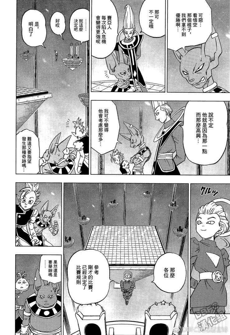 Dragon Ball Super Chapitre 30 Page 004