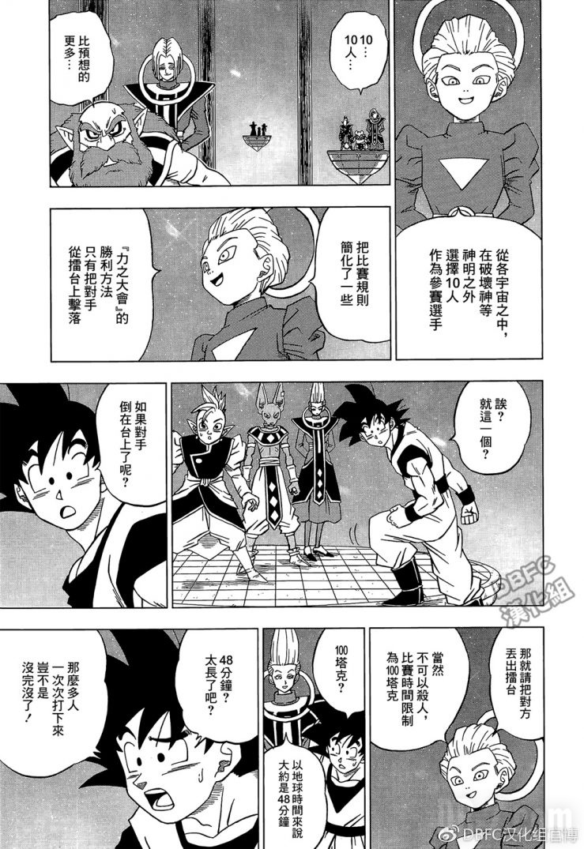Dragon Ball Super Chapitre 30 Page 005