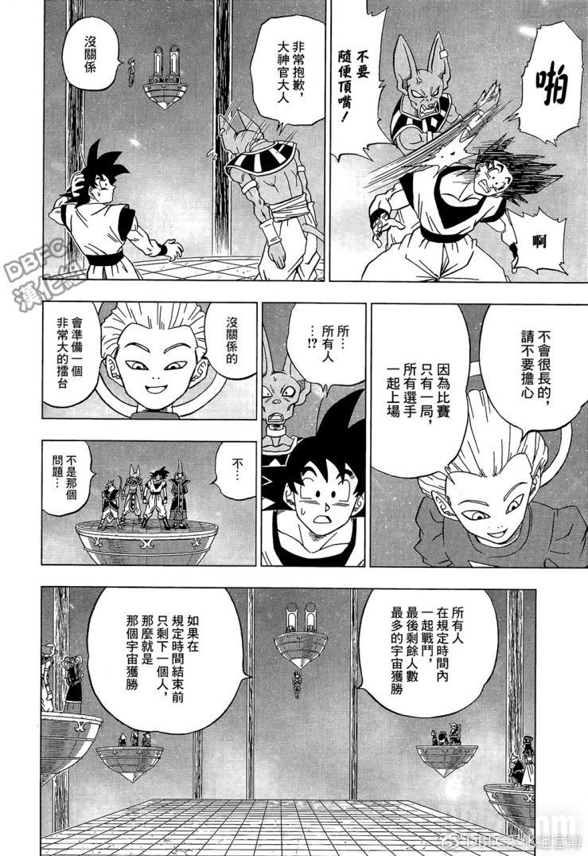 Dragon Ball Super Chapitre 30 Page 006