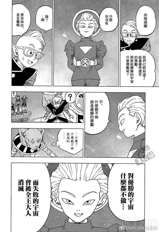 Dragon Ball Super Chapitre 30 Page 008