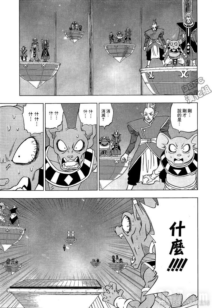 Dragon Ball Super Chapitre 30 Page 009