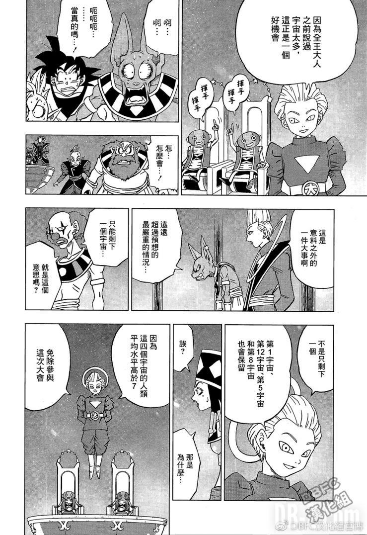 Dragon Ball Super Chapitre 30 Page 010