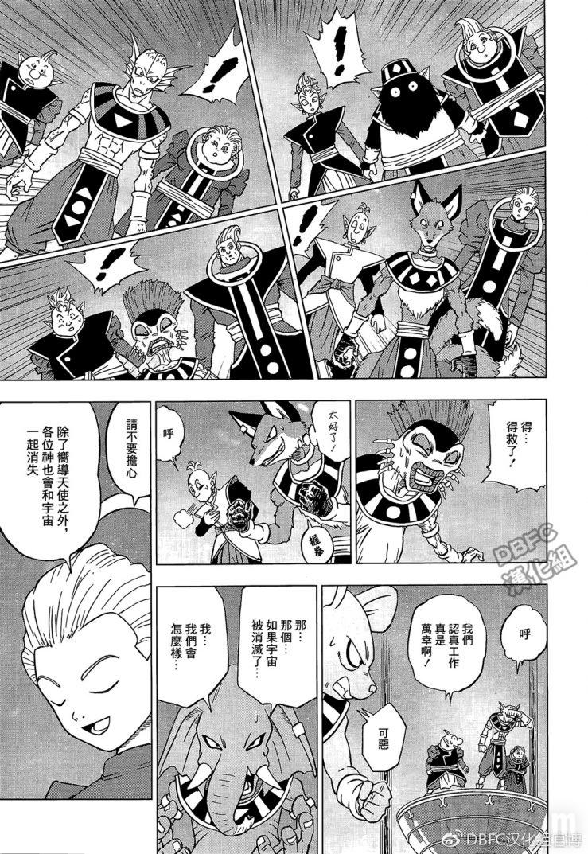 Dragon Ball Super Chapitre 30 Page 011