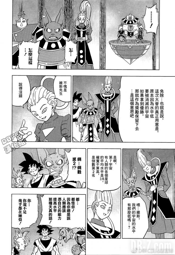 Dragon Ball Super Chapitre 30 Page 012