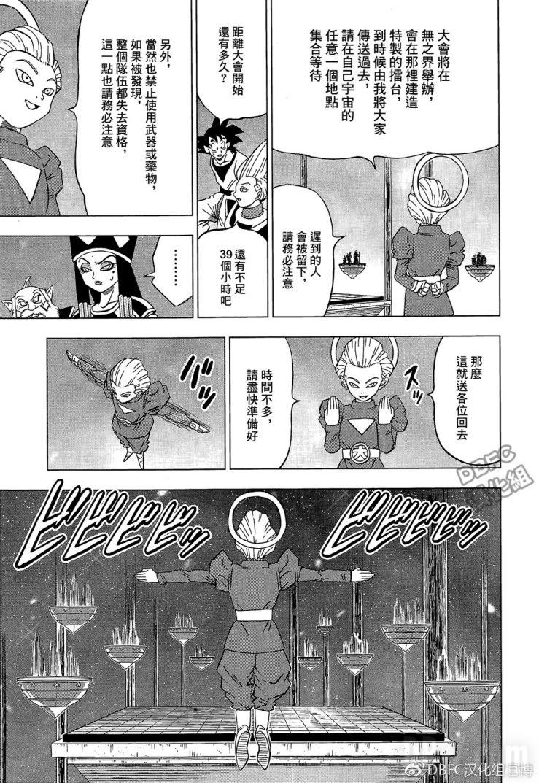 Dragon Ball Super Chapitre 30 Page 013