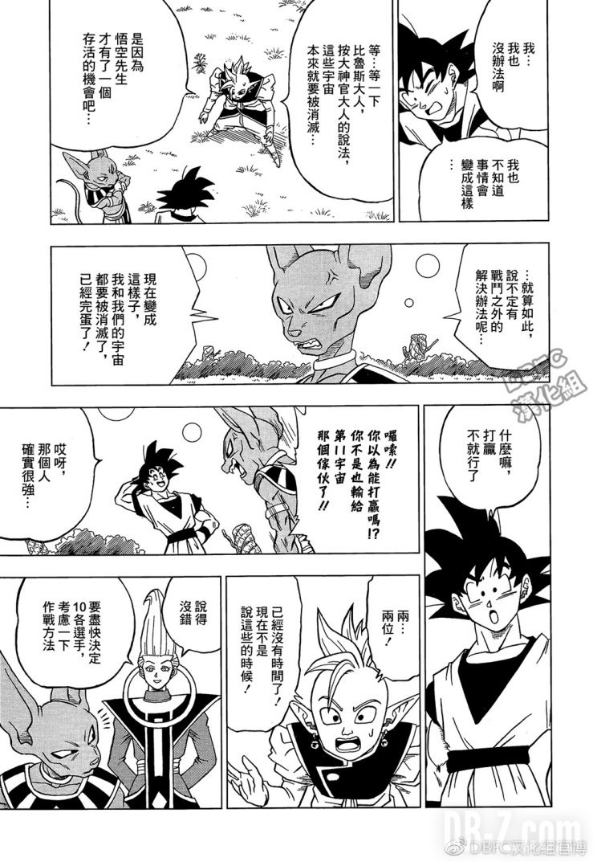 Dragon Ball Super Chapitre 30 Page 015