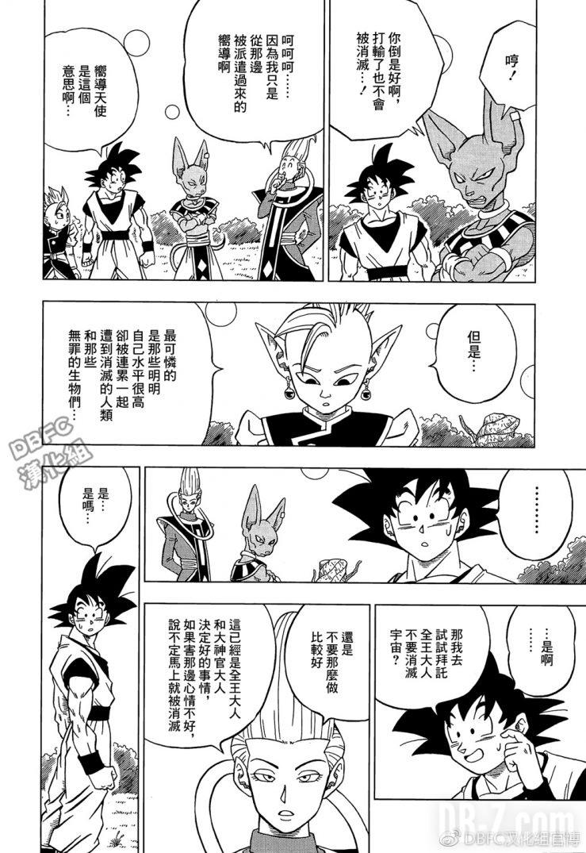 Dragon Ball Super Chapitre 30 Page 016