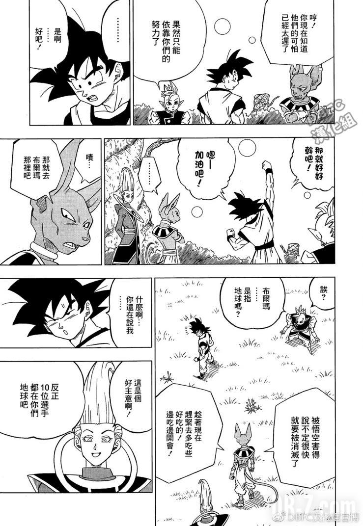 Dragon Ball Super Chapitre 30 Page 017