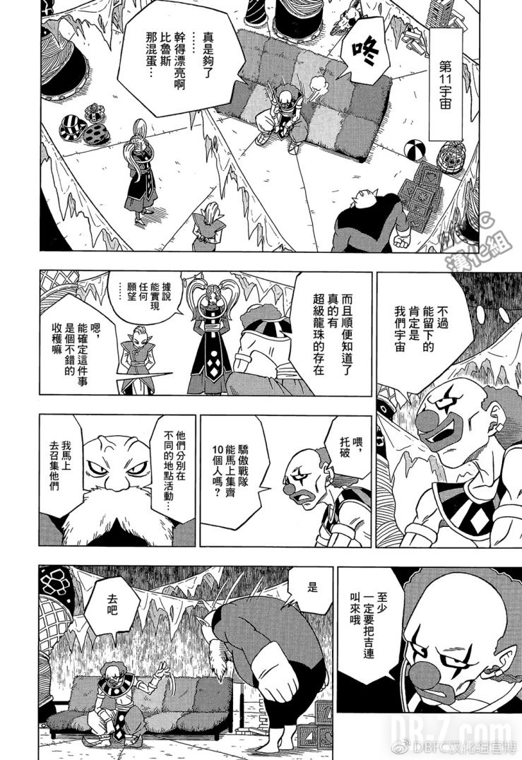 Dragon Ball Super Chapitre 30 Page 018