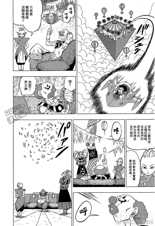Dragon Ball Super Chapitre 30 Page 019