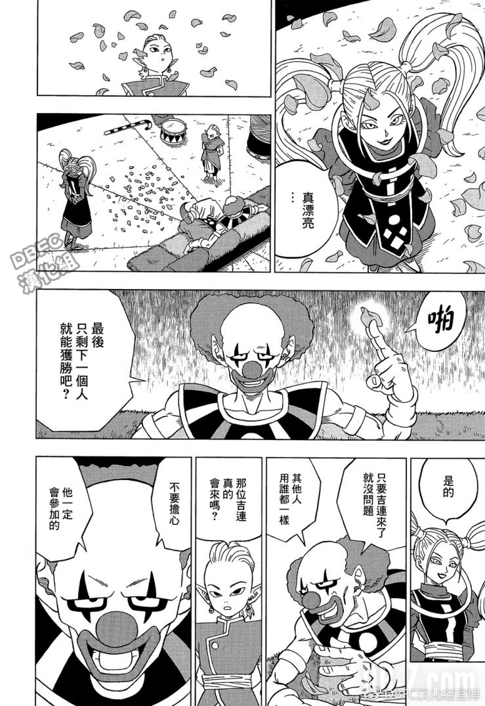 Dragon Ball Super Chapitre 30 Page 020