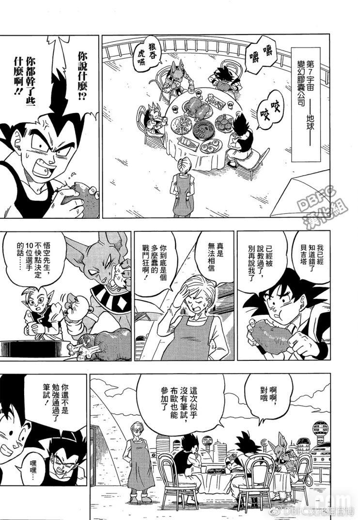 Dragon Ball Super Chapitre 30 Page 021