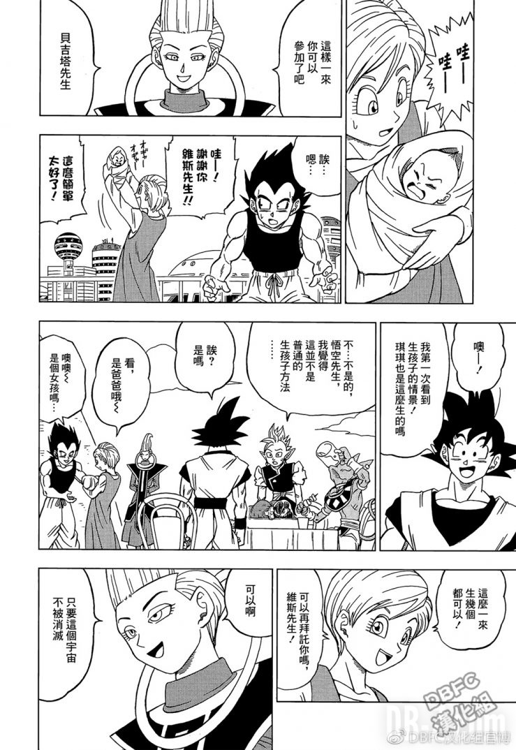Dragon Ball Super Chapitre 30 Page 024