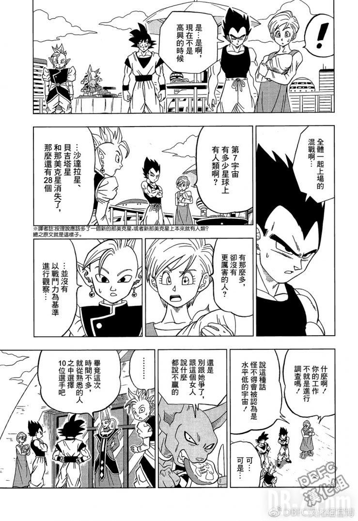 Dragon Ball Super Chapitre 30 Page 025