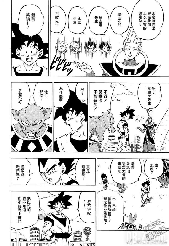 Dragon Ball Super Chapitre 30 Page 026