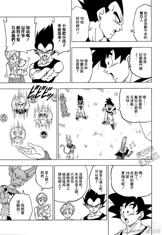 Dragon Ball Super Chapitre 30 Page 027