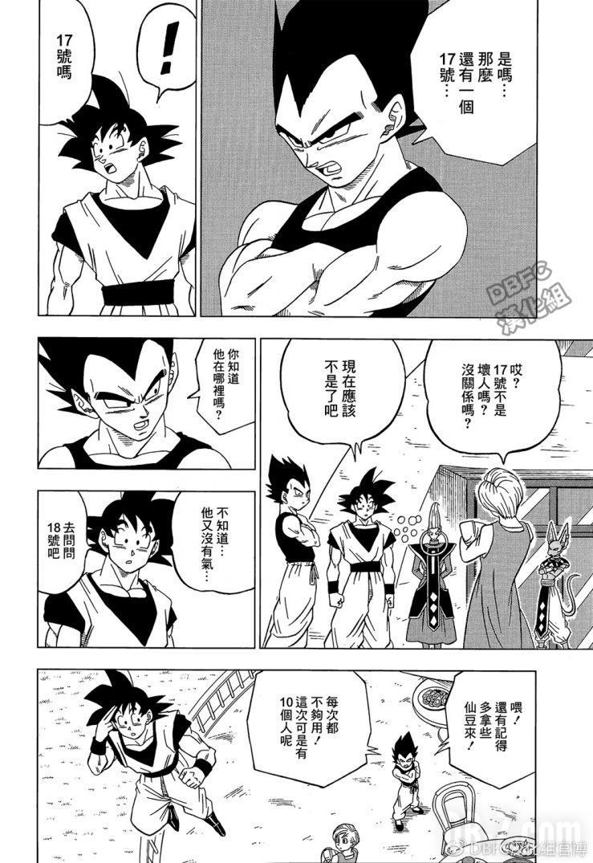 Dragon Ball Super Chapitre 30 Page 028