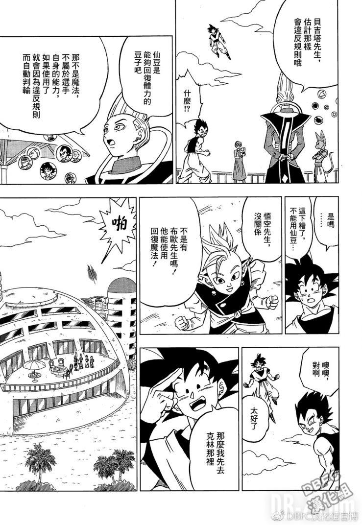 Dragon Ball Super Chapitre 30 Page 029