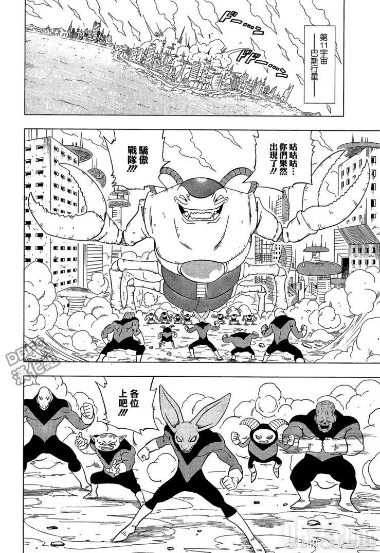 Dragon Ball Super Chapitre 30 Page 030