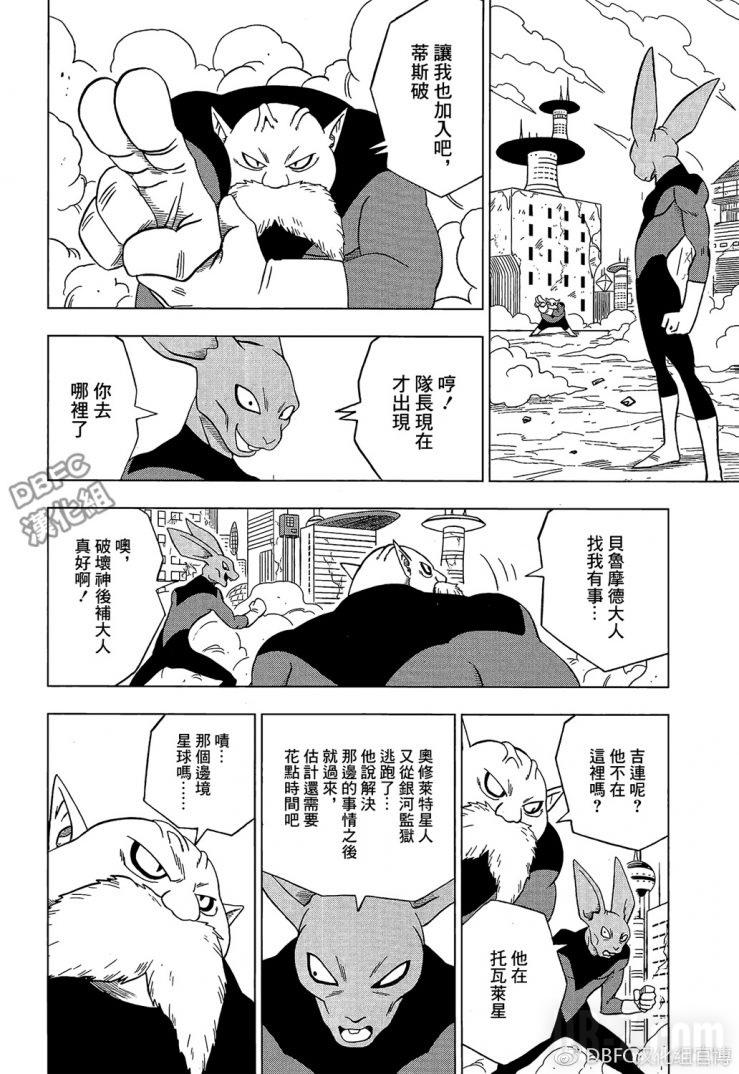 Dragon Ball Super Chapitre 30 Page 034