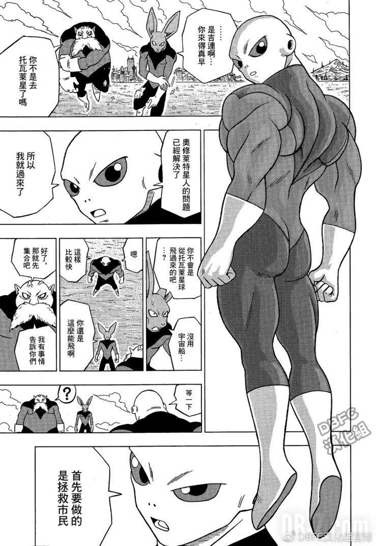 Dragon Ball Super Chapitre 30 Page 041
