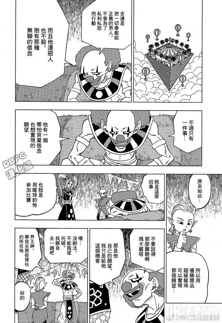 Dragon Ball Super Chapitre 30 Page 042
