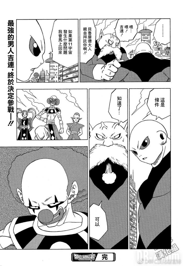 Dragon Ball Super Chapitre 30 Page 045