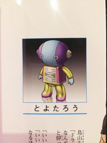 Dragon Ball Super vol 4 0012