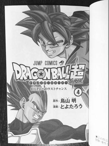 Dragon Ball Super vol 4 0015