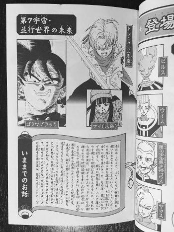 Dragon Ball Super vol 4 0016