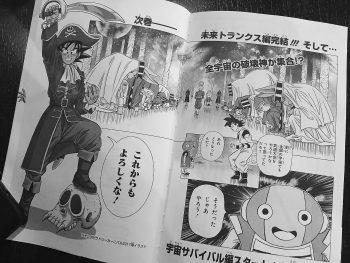 Dragon Ball Super vol 4 0025