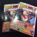 Dragon Ball Super vol 4 concours